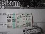 0324美浦S.JPG