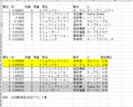 0330アザレア賞02.png