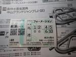 0413山藤賞.JPG
