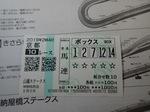 P2030139.JPG