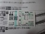 P2160199.JPG