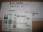 0221馬券01.JPG