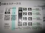 0201馬券.JPG