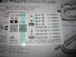 0413山藤.JPG