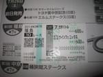 0726馬券01.JPG