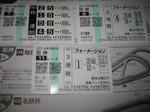 0329馬券.JPG