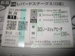 0810馬券01.JPG