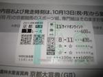 1014馬券01.JPG