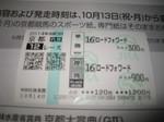1014馬券02.JPG