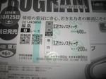1025馬券01.JPG